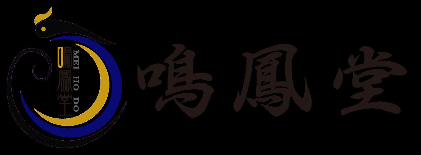 鳴鳳堂オフィシャルサイト